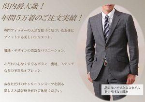 共済スーツ