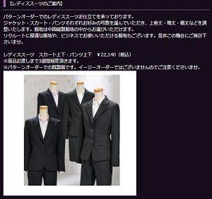広島県民共済レディーススーツ