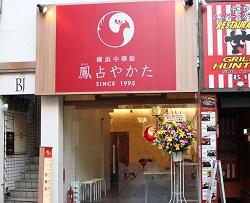 鳳占やかた新宿東口3号店