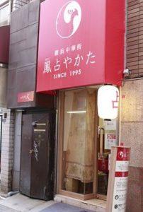 鳳占やかた新宿東口鑑定所1号店