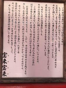宝来宝来神社の願い説明札