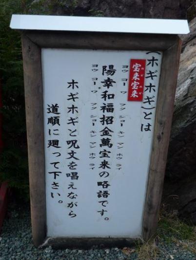 宝来宝来神社参拝方法鳥居(阿蘇宝くじが当たる神社)