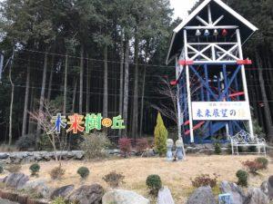宝来宝来神社未来樹の丘
