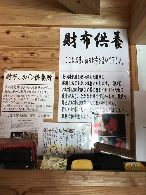宝来宝来神社財布供養11(阿蘇宝くじが当たる神社)
