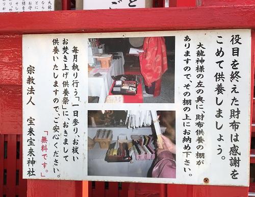 宝来宝来神社財布供養12(阿蘇宝くじが当たる神社)