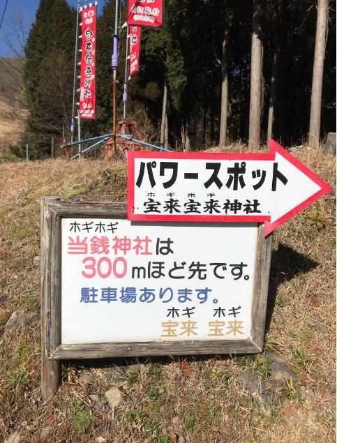 宝来宝来神社入り口(阿蘇の宝くじが当たる神社)パワースポット