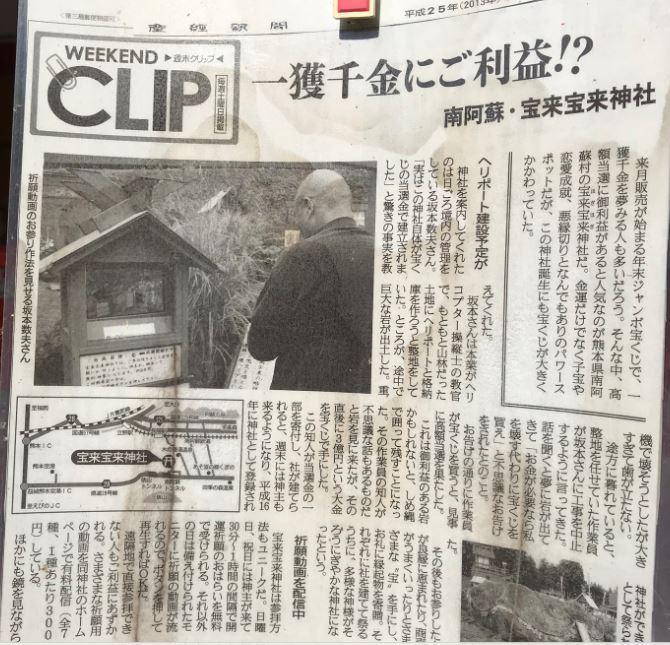 宝来宝来神社由来新聞切り抜き(阿蘇宝くじが当たる神社)