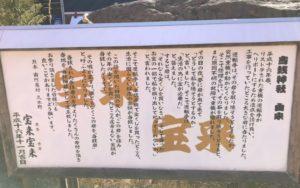 宝来宝来神社由来(阿蘇宝くじが当たる宝来宝来神社)