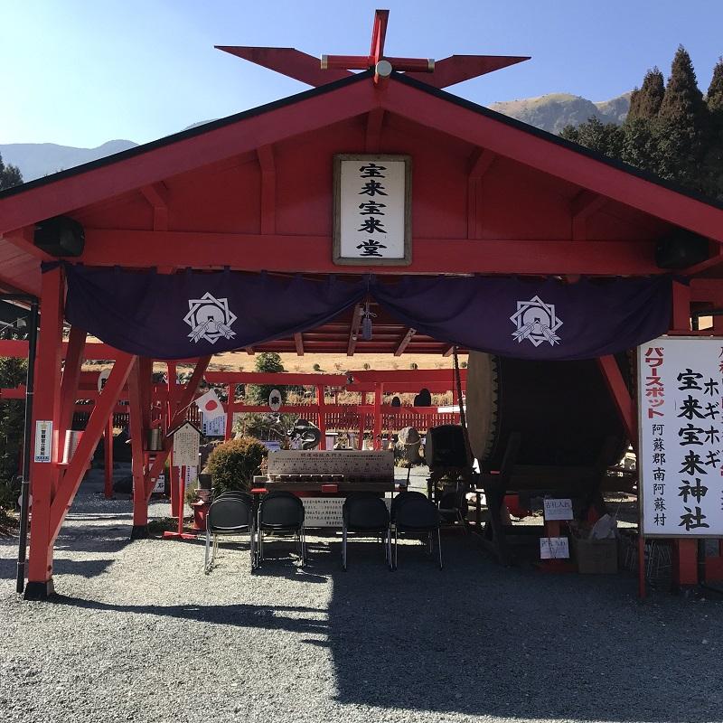 宝来宝来神社全景(阿蘇宝くじ神社)