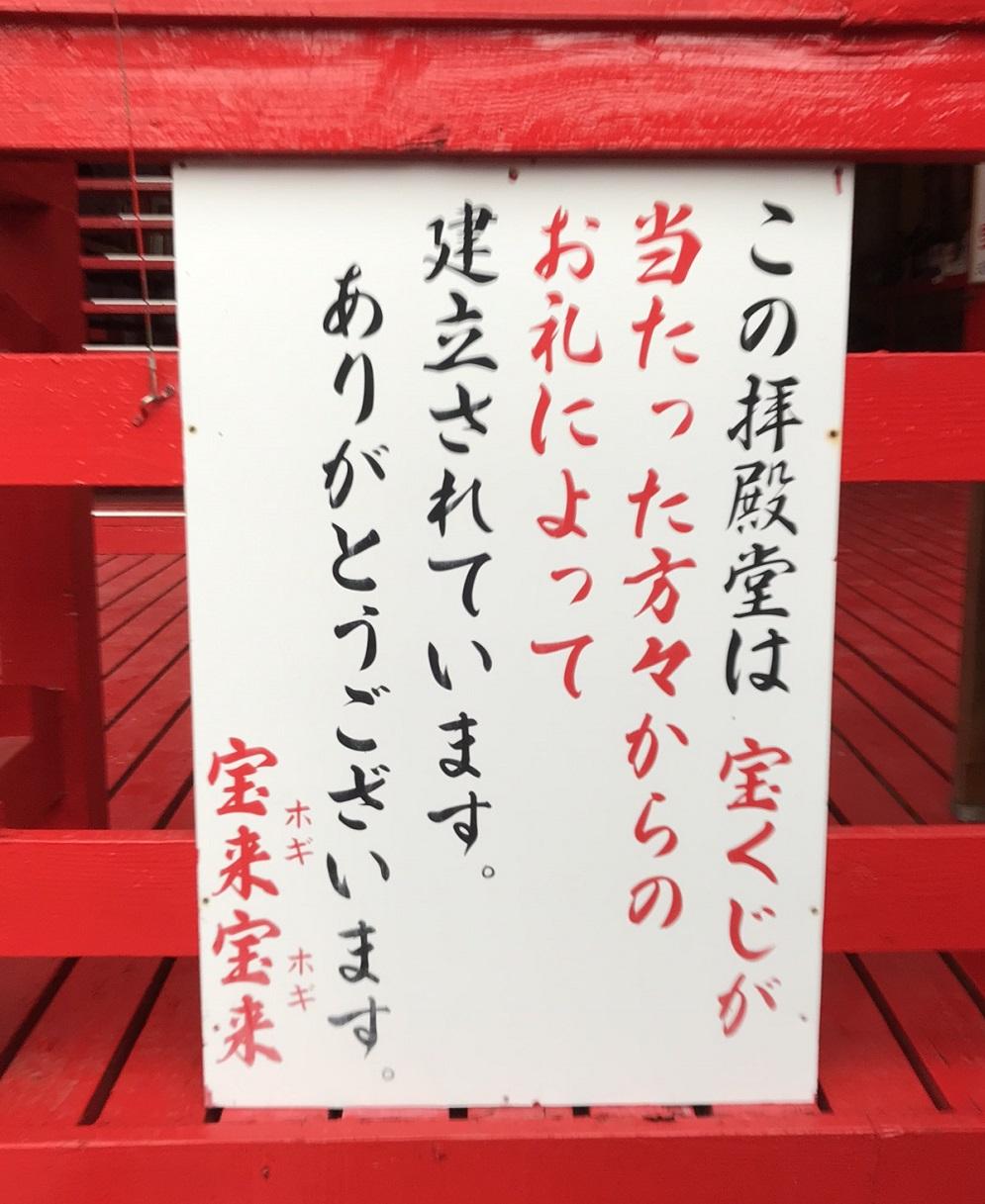 宝来宝来神社拝殿堂説明札(阿蘇宝くじが当たる神社)