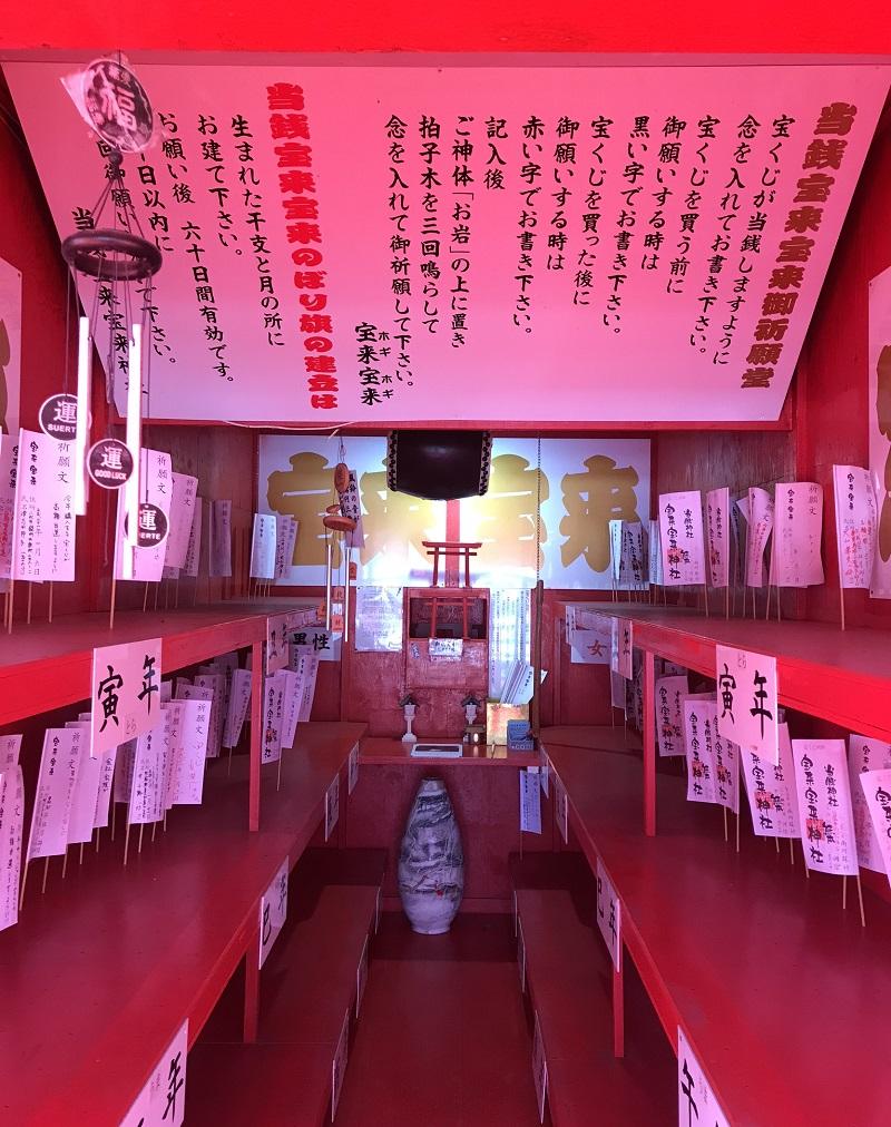 宝来宝来神社拝殿堂当選祈願のぼり旗(阿蘇宝くじが当たる神社)