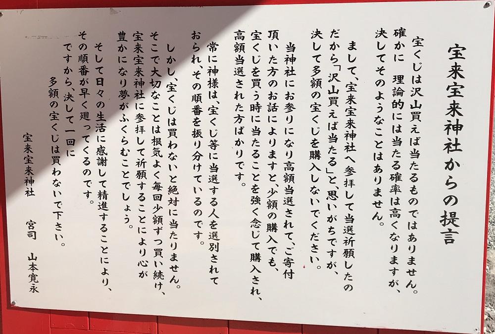 宝来宝来神社からの提言(阿蘇宝くじが当たる神社)