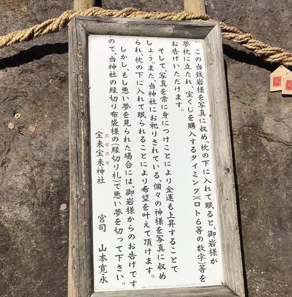宝来宝来神社参拝方法3当選岩様説明札(阿蘇宝くじが当たる神社)