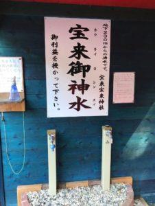 宝来宝来神社境内御神水(阿蘇宝くじが当たる神社)
