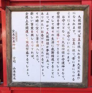 宝来宝来神社大龍神様説明札(阿蘇宝くじが当たる神社)