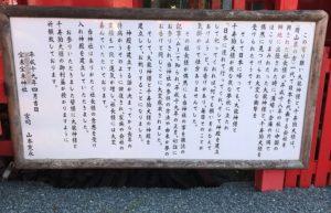 大龍神様宝来宝来神社千寿狛犬様説明札(阿蘇宝くじが当たる神社)