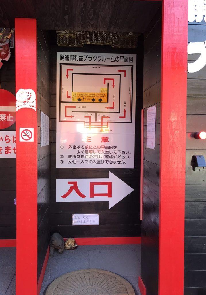 宝来宝来神社境内ブラックルーム2(阿蘇宝くじが当たる神社)
