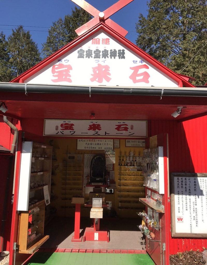 宝来宝来神社境内宝来石(阿蘇宝くじが当たる神社)