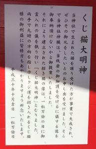 宝来宝来神社境内くじ猫大明神様説明札(阿蘇宝くじが当たる神社)