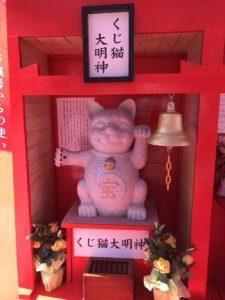宝来宝来神社境内くじ猫大明神様(阿蘇宝くじが当たる神社)