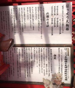 宝来宝来神社境内ぽっくり天狗様説明札(阿蘇宝くじが当たる神社)